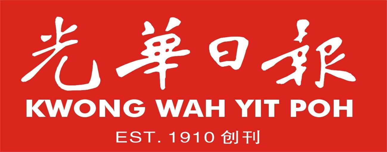 Kwong Wah Yit Poh
